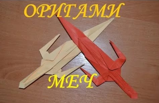 Как сделать меч из бумаги ютуб