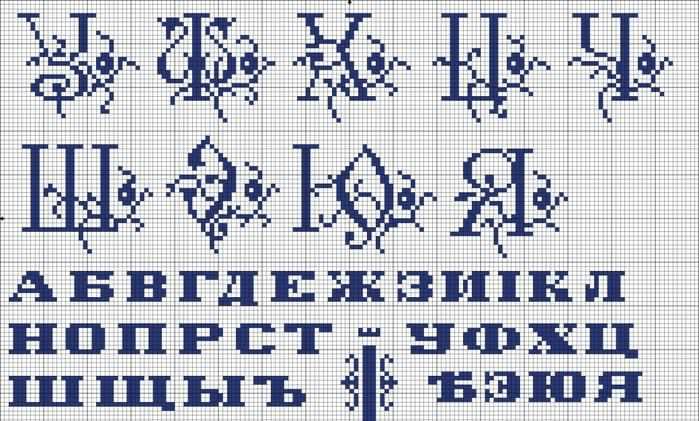 Вышивка букв русский алфавит схемы 973