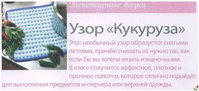 Кукурузка схема вязания на спицах с