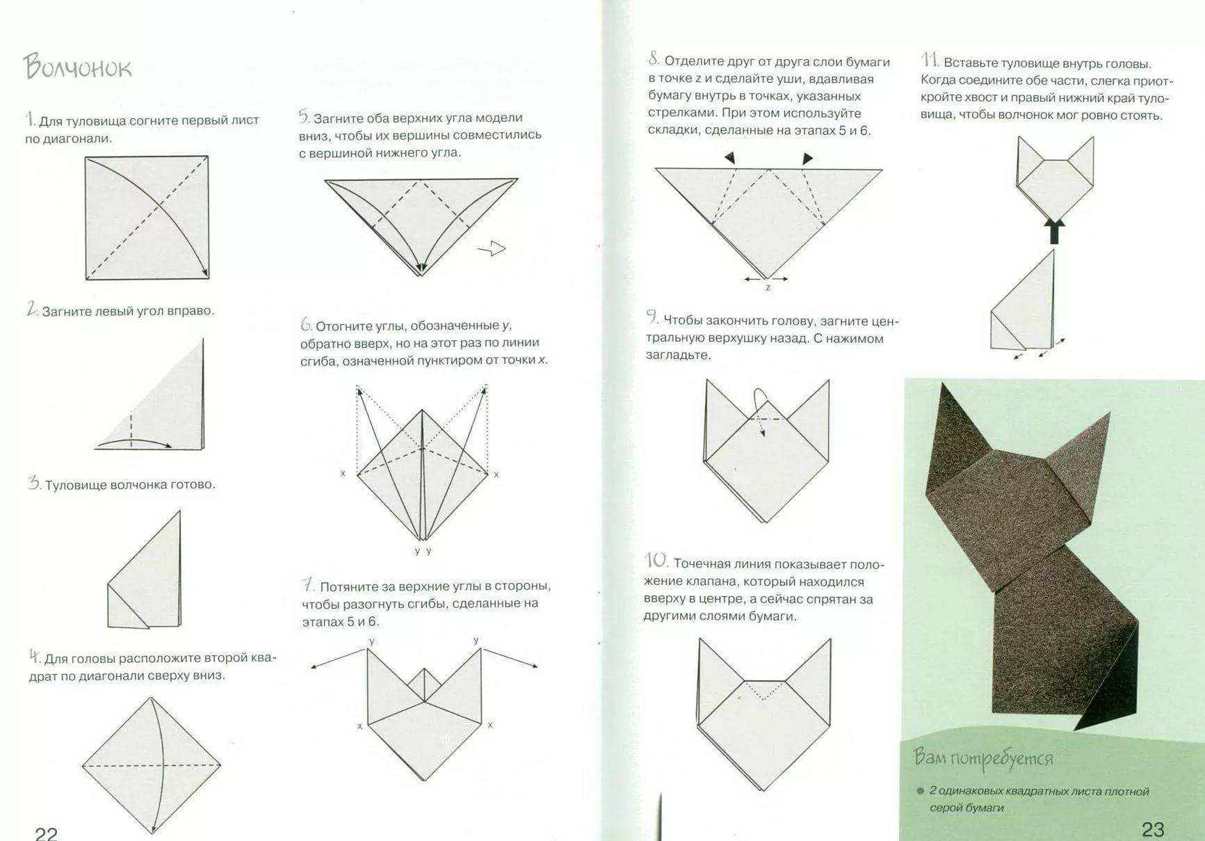Как сделать оригами для начинающих схемы 556