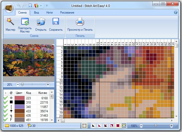 Программы вышивки крестом stitch art