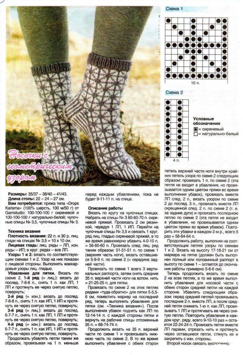 вязание носков на 5 спицах в обучающем уроке фото и схемы